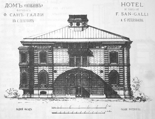 Особняк Ф. К. Сан-Галли со стороны зимнего сада (задний фасад). Гравюра из журнала